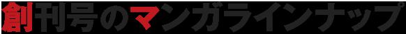 創刊号のマンガラインナップ