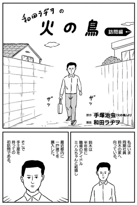和田ラヂヲ「和田ラヂヲの火の鳥」