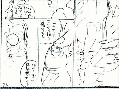 奥村編集長が手を止め見つめ出したページ。