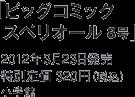 ビッグコミック スペリオール8号 / 2012年3月23日発売 / 特別定価 320円(税込)/ 小学館