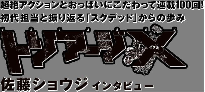 「トリアージX」佐藤ショウジインタビュー|超絶アクションとおっぱいにこだわって連載100回!初代担当と振り返る「スクデッド」からの歩み
