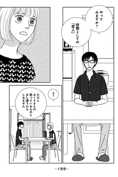 海野つなみ「逃げるは恥だが役に立つ」インタビュー (4/5) - コミック ...