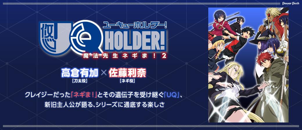 アニメ「UQ HOLDER! ~魔法先生ネギま!2~」 高倉有加×佐藤利奈|クレイジーだった「ネギま!」とその遺伝子を受け継ぐ「UQ」、新旧主人公が語る、シリーズに通底する楽しさ
