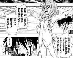 「UQ HOLDER!」14巻より、キリヱが刀太を守る場面。