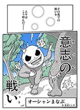 戸塚たくすが自身のサイトで公開しているWEBマンガ「オーシャンまなぶ」の1ページ。
