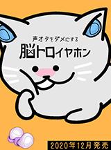 「声優ワイヤレスイヤホンシリーズ」キャラクター