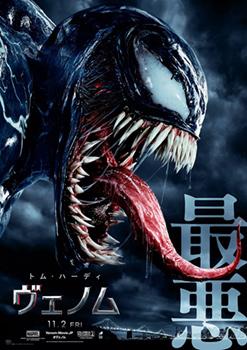 映画「ヴェノム」日本版ポスター