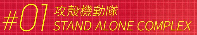 #01 攻殻機動隊 STAND ALONE COMPLEX