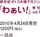 新世紀オトコの娘マガジン「わぁい!」季刊 Vol.1 / 2010年4月24日発売 / 1200円(税込) / 一迅社