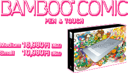 BAMBOO COMIC PEN & TOUCH / Medium 16,980円(税込) / Small 10,980円(税込)