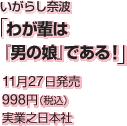 いがらし奈波「わが輩は『男の娘』である!」 11月27日発売 / 998円(税込) / 実業之日本社