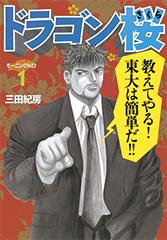 「ドラゴン桜」1巻