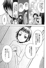 渡の死んだ父の妹である多摩代。彼女には渡兄妹を引き取った理由が……。