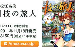 松江名 俊「技の旅人」(DVD+CD付特別版) / 2011年11月18日発売 / 3150円(税込) / 小学館 / Amazon.co.jpへ