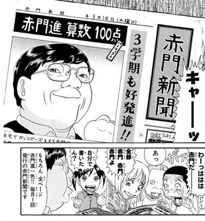 「元祖!浦安鉄筋家族」23巻より、赤門進。小鉄のクラスメイトで、学級新聞の編集長も担当した。名字の「赤門」は、沢が東京大学出身であることに由来すると思われる。