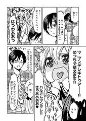 「我が愛しのヲタ彼女」1巻より。