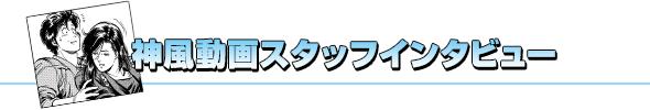 神風動画スタッフインタビュー