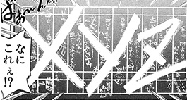 新宿駅東口の伝言板に書き込まれた暗号「XYZ」を香が確認するシーン。イタズラ書きかと思いきや、意外な依頼人が登場し……?