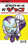 「銀河パトロール ジャコ」