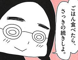 ゲームを通じて仲良くなる山本さんと岡崎さん。(「岡崎に捧ぐ」1巻より)