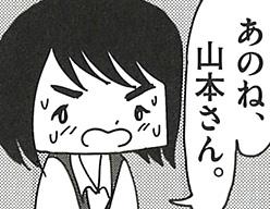 岡崎さんの誘いで剣道部に入部することになった山本さん。(「岡崎に捧ぐ」2巻より)
