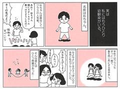 山本さんのもう1人の幼なじみ・杉ちゃん。
