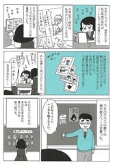 中学時代、マンガ執筆に勤しむ山本さん。