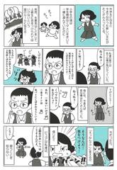 謎のルールに抑圧される山本さんたち女子中学生。