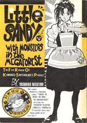 同人誌版「サンディと迷いの森の仲間たち」の表紙。