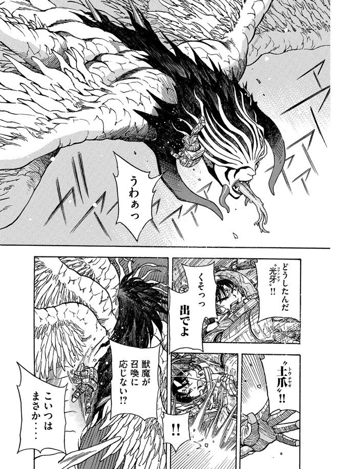 3×3EYES 幻獣の森の遭難者