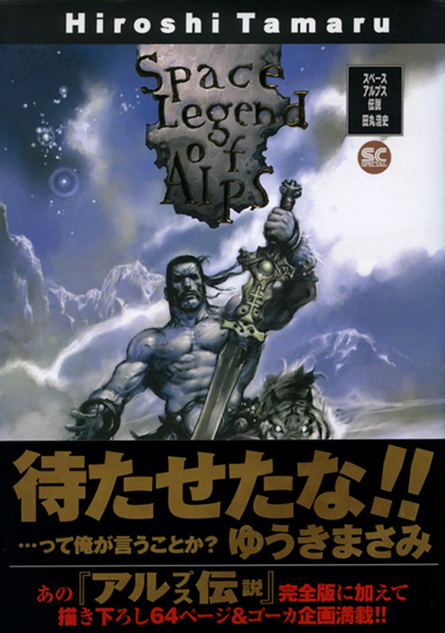 「スペースアルプス伝説」表紙。寺田克也がカバーを描いており、それを外すと田丸浩史が描いたキャラクターが現れるという仕掛けだ。