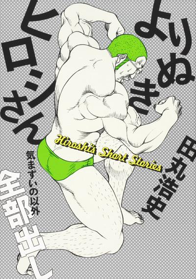 田丸浩史「よりぬきヒロシさん 気まずいの以外全部出し」