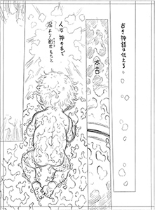 「ドゥルアンキ」第1話より、三浦建太郎の下書き。第1話ということで、通常よりしっかりと描き込んでいるとのこと。