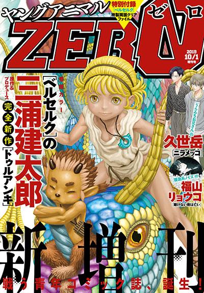 ヤングアニマルZERO 2019年10/1増刊号