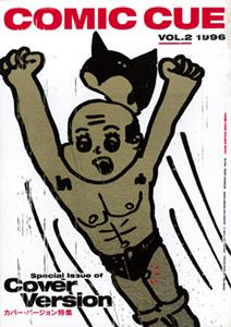1996年発行のCOMIC CUE Vol.2(イースト・プレス)。「カバー・バージョン特集」を謳い、松本大洋の「ドラえもん」、和田ラヂヲの「あしたのジョー」など、作家たちによる名作マンガのカバーが掲載された。
