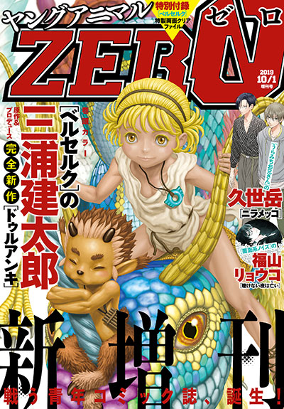 ヤングアニマルZERO 2019年10/1増刊号(第1号)