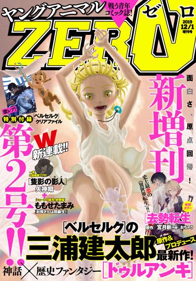 ヤングアニマルZERO 2019年12/1増刊号(第2号)