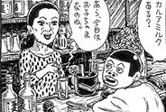 東陽片岡「童貞おスナック『三千代』」