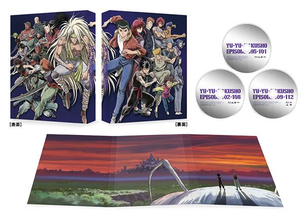 ア「幽☆遊☆白書 25th Anniversary Blu-ray BOX」魔界編