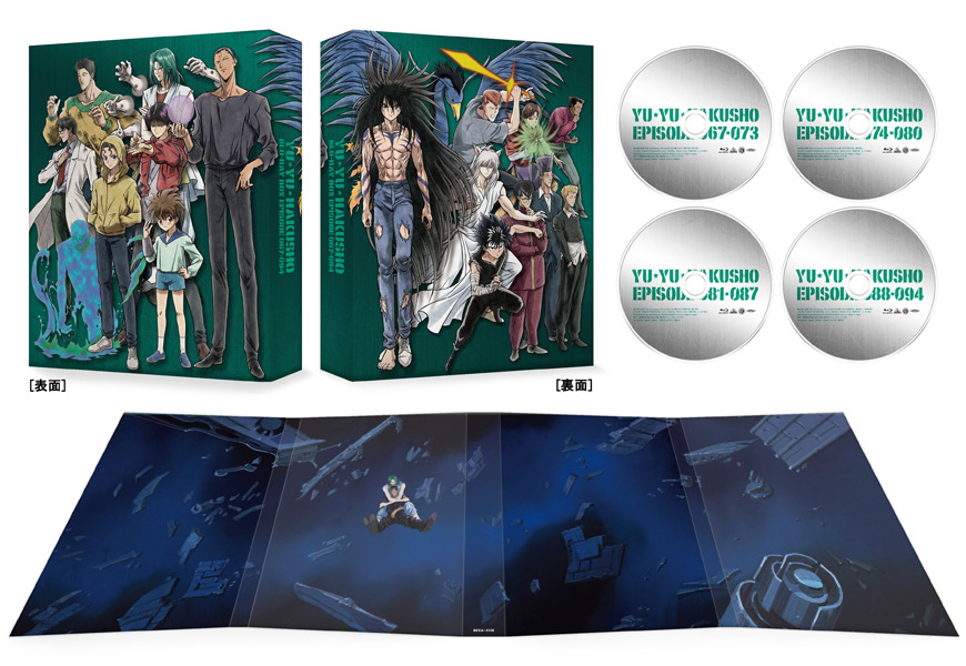 「幽☆遊☆白書 25th Anniversary Blu-ray BOX」仙水編<