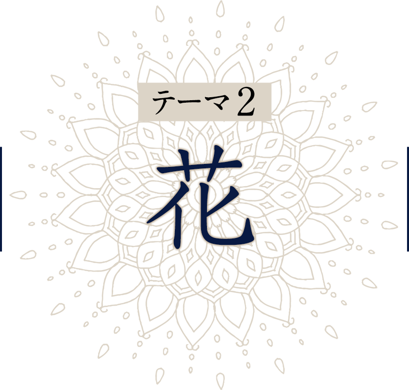 テーマ2:花