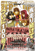 月刊コミックZERO-SUM8月号