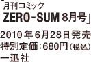 月刊コミックZERO-SUM8月号 / 2010年6月28日発売 / 680円(税込) / 一迅社