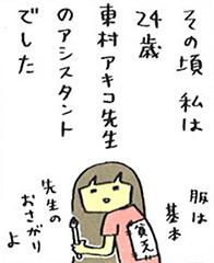 「ZUCCA×ZUCA」1巻のおまけマンガより。