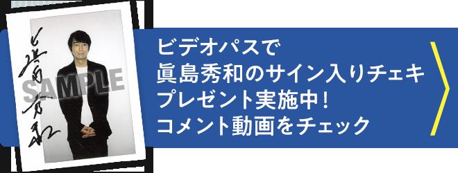 ビデオパスで眞島秀和のサイン入りチェキプレゼント実施中!コメント動画をチェック