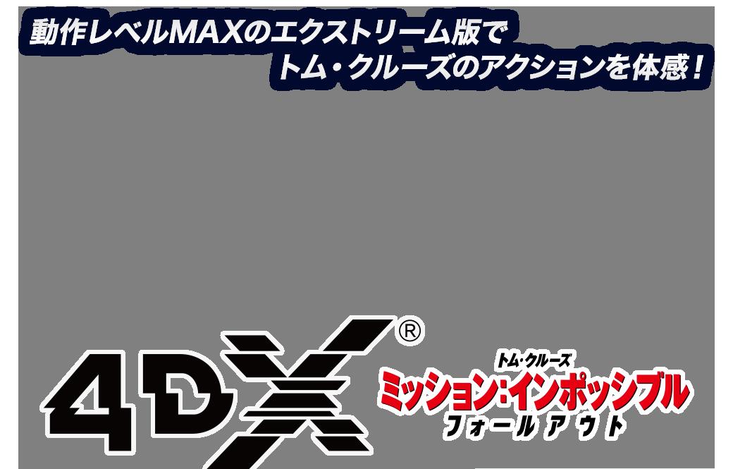 4DX「ミッション:インポッシブル/フォールアウト」|動作レベルMAXのエクストリーム版でトム・クルーズのアクションを体感!