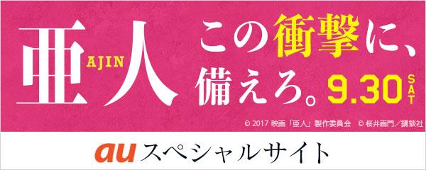 映画『亜人』auスペシャルサイト