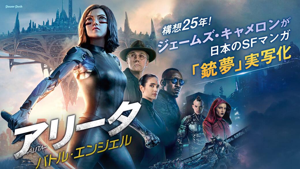 アリータ:バトル・エンジェル|構想25年!ジェームズ・キャメロンが日本のSFマンガ「銃夢」実写化