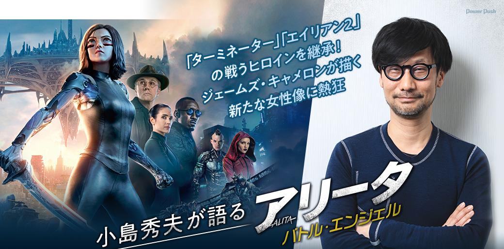 小島秀夫が語る「アリータ:バトル・エンジェル」|「ターミネーター」「エイリアン2」の戦うヒロインを継承!ジェームズ・キャメロンが描く新たな女性像に熱狂