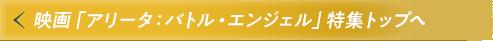 「アリータ:バトル・エンジェル」特集